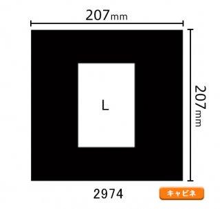 キャビネサイズ中枠 L(角/中央)2974