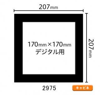 キャビネサイズ中枠 (170×170)(角/中央)2975