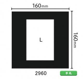 手札サイズ中枠 L(角/中央)2960