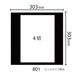 ヒンジタイプ中枠 4ツ切(角/中央)801