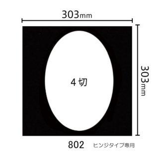 ヒンジタイプ中枠 4ツ切 (楕円/中央)802