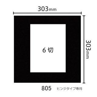 ヒンジタイプ中枠 6ツ切(角/中央)805<img class='new_mark_img2' src='https://img.shop-pro.jp/img/new/icons29.gif' style='border:none;display:inline;margin:0px;padding:0px;width:auto;' />