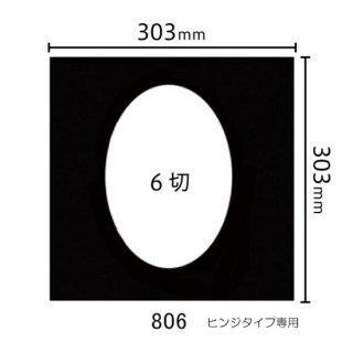 ヒンジタイプ中枠 6ツ切(楕円/中央)806