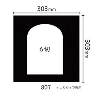 ヒンジタイプ中枠 6ツ切(アーチ/中央)807