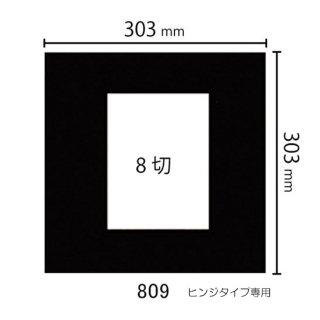 ヒンジタイプ中枠 8ツ切(角/中央)809