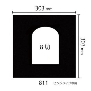 ヒンジタイプ中枠 8ツ切中央 角(アーチ/中央)811