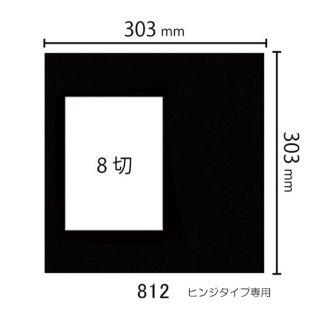 ヒンジタイプ中枠 8ツ切中央 角(角/サイド)812