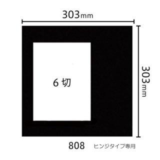 ヒンジタイプ中枠 6ツ切(角/サイド)808