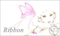 Ribon / リボンシリーズ