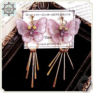 蝶のしゃらしゃらイヤリング(ピンク)