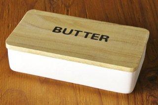 YO41 バターケース 容器 蓋付き