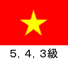 ベトナム語 3級 4級 5級