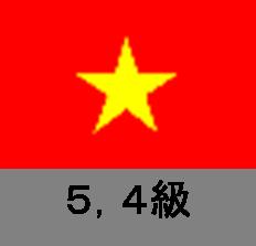 ベトナム語 4級 5級