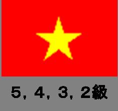 ベトナム語 2級 3級 4級 5級