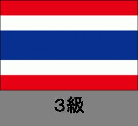 タイ語 3級