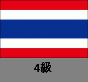 タイ語 4級