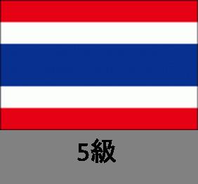 タイ語 5級