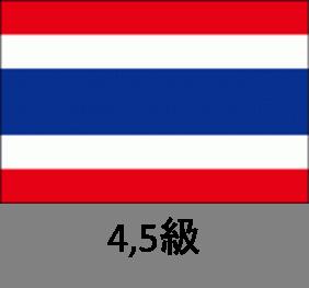 タイ語 4,5級