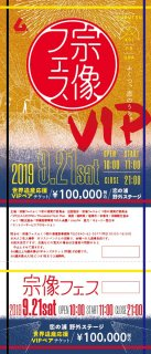 9/2 世界遺産応援VIPペアチケット