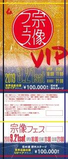 9/8 世界遺産応援VIP特別ペアチケット