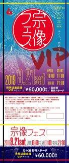 9/8 世界遺産応援VIP特別チケット