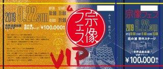 9/9 世界遺産応援VIP特別ペアチケット