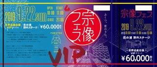 9/9 世界遺産応援VIP特別チケット