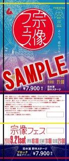 9/8 ブロック指定 学割チケット (高校生以下チケット)