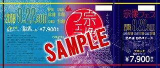 9/9 ブロック指定 学割チケット (高校生以下チケット)