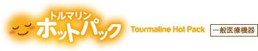 トルマリンホットパック|温熱器具販売のTAO SHOP
