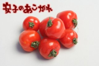 安子のあこがれ(ハート型ミニトマト)