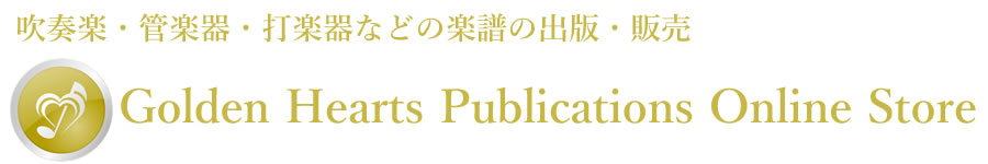 吹奏楽楽譜・アンサンブル楽譜の出版・販売 Golden Hearts Publications(ゴールデン・ハーツ・パブリケーションズ)