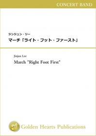 【吹奏楽 楽譜】<br>マーチ「ライト・フット・ファースト」 <br>作曲:ジンジュン・リー<br>
