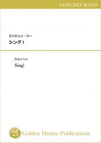 【吹奏楽 楽譜】<br>シング! <br>作曲:ジンジュン・リー<br>