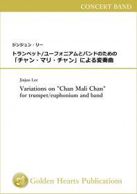 【吹奏楽 楽譜 協奏曲】<br>「チャン・マリ・チャン」による変奏曲 <br>作曲:ジンジュン・リー<br>