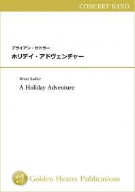 【吹奏楽 楽譜】<br>ホリデイ・アドヴェンチャー <br>作曲:ブライアン・サドラー<br>