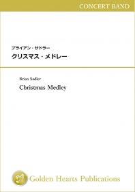 【吹奏楽 楽譜】<br>クリスマス・メドレー <br>作曲:ブライアン・サドラー<br>