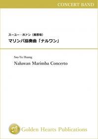 【吹奏楽 楽譜 協奏曲】<br>マリンバ協奏曲「ナルワン」 <br>作曲:スーユー・ホァン<br>