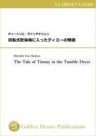 【クラリネット・クワイアー 楽譜】<br>回転式乾燥機に入ったティミーの物語 <br>作曲:ディートリヒ・ヴァンアケリェン<br>