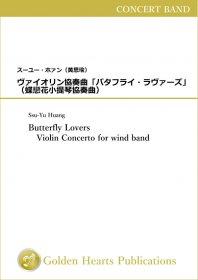 【吹奏楽 楽譜 協奏曲】<br>ヴァイオリン協奏曲「バタフライ・ラヴァーズ」 <br>作曲:スーユー・ホァン<br>