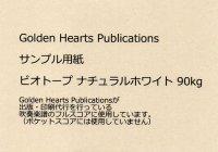 【送料当店負担】Golden Hearts Publications DXフルスコア用紙「ビオトープ」サンプル 10枚セット<br>