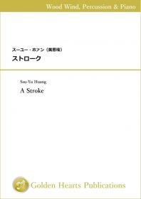 【木管、ピアノ、打楽器 楽譜】<br>ストローク <br>作曲:スーユー・ホァン<br>