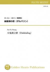 【フルート6重奏 楽譜】<br>ダルバリング <br>作曲:スーユー・ホァン<br>