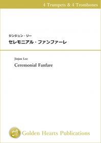 【4トランペット+4トロンボーン 楽譜】<br>セレモニアル・ファンファーレ <br>作曲:ジンジュン・リー<br>