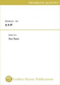 【トロンボーン5重奏 楽譜】<br>ヒトデ <br>作曲:ジンジュン・リー<br>