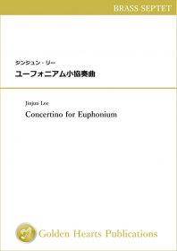 【金管7重奏 楽譜】<br>ユーフォニアム小協奏曲 <br>作曲:ジンジュン・リー<br>