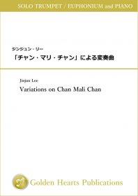 【ソロ トランペット/ユーフォニアム&ピアノ 楽譜】<br>「チャン・マリ・チャン」による変奏曲 <br>作曲:ジンジュン・リー<br>