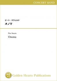 【吹奏楽 楽譜】<br>オノマ <br>作曲:ピート・スウェルツ<br>