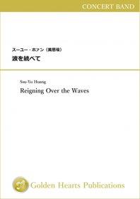 【吹奏楽 楽譜】<br>波を統べて <br>作曲:スーユー・ホァン<br>