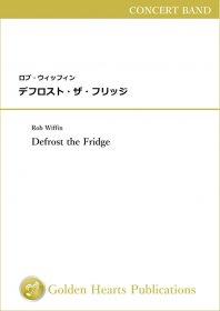 【吹奏楽 楽譜】<br>デフロスト・ザ・フリッジ <br>作曲:ロブ・ウィッフィン<br>